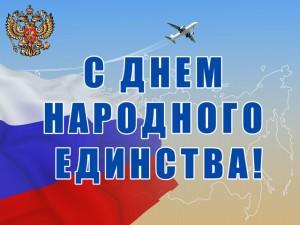 Дорогие россияне!
