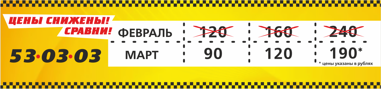 53-03-03