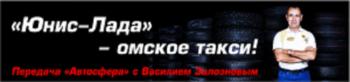 Автосфера с Василием Залозновым «Юнис-Лада» — омское такси