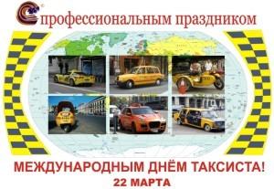 Международный день таксиста!