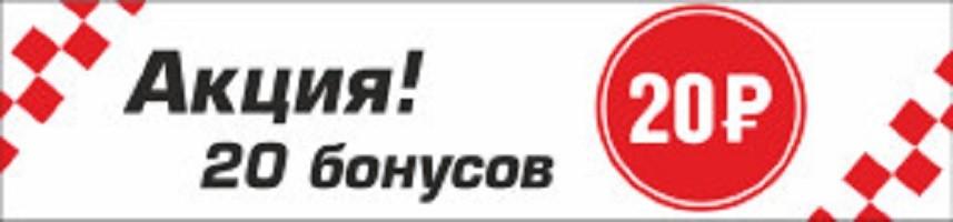 Получи 20 рублей за заказ авто