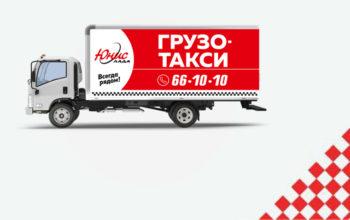 100 бонусов за грузовик!