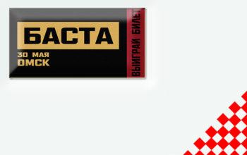 Юнис -лада и БАСТА!  стадион «Красная звезда»