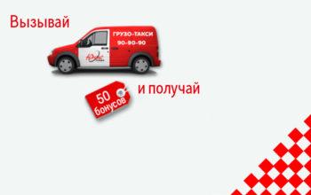 50 бонусов за КАБЛУК